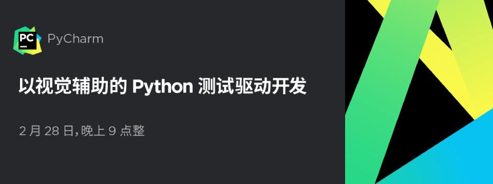以视觉辅助的 Python 测试驱动开发