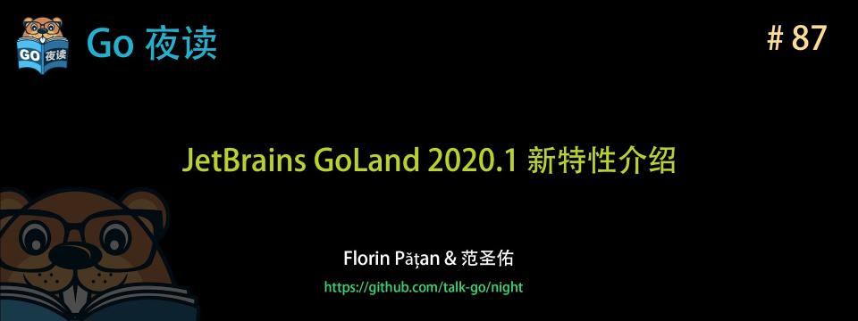 JetBrains GoLand 2020.1 新特性介绍